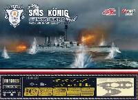 フライホーク1/700 艦船第1次大戦 ドイツ海軍 戦艦 ケーニヒ