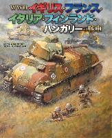 イカロス出版ミリタリー 単行本WW2 イギリス フランス イタリア フィンランド ハンガリーの戦車