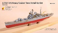 日本海軍 重巡洋艦 利根 ディテールアップセット