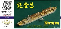 日本海軍 水上機母艦 能登呂 (前期型) アップグレードセット (ピットロード用)