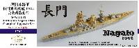 日本海軍 戦艦 長門 1944年 コンプリート アップグレードセット (アオシマ用)