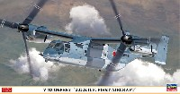 V-22 オスプレイ 陸上自衛隊 初号機