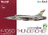 プラッツフライングカラー セレクションF-105D サンダーチーフ