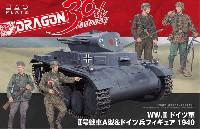 ドラゴン1/35 '39-'45 SeriesWW2 ドイツ軍 2号戦車A型 & ドイツ兵フィギュア 1940