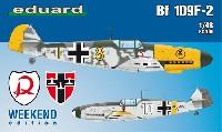 エデュアルド1/48 ウィークエンド エディションメッサーシュミット Bf109F-2