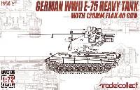 モデルコレクト1/72 AFV キットドイツ E-75 重戦車 w/128mm FlaK40