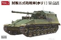 アミュージングホビー1/35 ミリタリー試製 五式砲戦車 ホリ 1