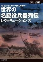 世界の名脇役兵器列伝 レヴォリューションズ