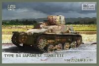 94式軽装甲車 テケ 前期型
