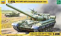 ズベズダ1/35 ミリタリーT-80B ロシア主力戦車