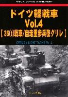 ドイツ軽戦車 Vol.4 (38t戦車/自走重歩兵砲 グリレ)