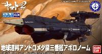 地球連邦 アンドロメダ級 三番艦 アポロノーム