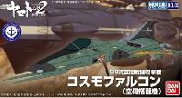 99式空間戦闘攻撃機 コスモファルコン (空母搭載機)