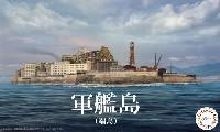 フジミ集める軍艦シリーズ軍艦島 (端島)