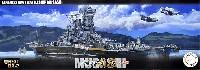 日本海軍 超弩級戦艦 武蔵 改装前