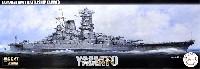 日本海軍 戦艦 大和 DX エッチングパーツ付き