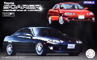 フジミ1/24 インチアップシリーズトヨタ ソアラ 2.5GT ツインターボL / 4.0 GTリミテッド