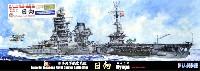 フジミ1/700 特シリーズ日本海軍 航空戦艦 日向 1944年 木甲板シール 金属砲身付き