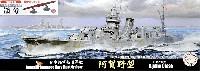フジミ1/700 特シリーズ日本海軍 軽巡洋艦 酒匂 艦底 飾り台付き
