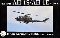 フジミ日本の戦闘機シリーズ SPOT陸上自衛隊 AH-1S/AH-1E 対戦車ヘリコプター