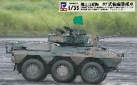 陸上自衛隊 87式偵察警戒車 カモフラージュネット付き