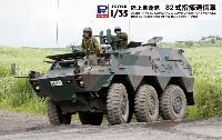 ピットロード1/35 グランドアーマーシリーズ陸上自衛隊 82式指揮通信車 カモフラージュネット付き