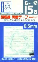 ガイアノーツG-Goods シリーズ (ツール)G-15a 超極細 両面テープ 強粘着タイプ 0.5mm