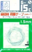 ガイアノーツG-Goods シリーズ (ツール)G-15c 超極細 両面テープ 強粘着タイプ 1.5mm