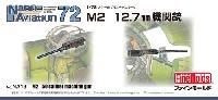 ファインモールドナノ・アヴィエーション 72M2 12.7mm機関銃