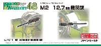 ファインモールドナノ・アヴィエーション 48M2 12.7mm機関銃