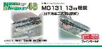 MG131 13mm機銃 (日本海軍二式旋回機銃)