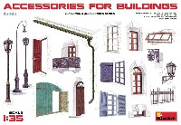ミニアート1/35 ビルディング&アクセサリー シリーズ建物の装飾品 (窓/扉/街燈/フェンス)