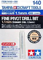 精密ドリル刃 1.1mm (軸径1.5mm)