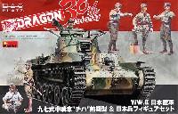WW2 日本陸軍 九七式中戦車 チハ 前期型 & 日本兵フィギュアセット