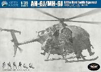キティホーク1/35 エアモデルAH-6J/MH-6J リトルバード w/フィギュア 6体