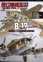 飛行機模型スペシャル 21 ヨーロッパ戦線のB-17 フライングフォートレス