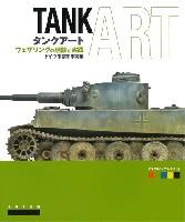 大日本絵画戦車関連書籍タンクアート ウェザリングの理論と実践 ドイツ軍装甲車両編