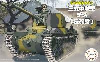 フジミちび丸ミリタリー三式中戦車 チヌ (長砲身)