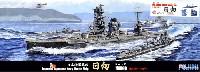 フジミ1/700 特シリーズ日本海軍 戦艦 日向 昭和17年 5番砲塔無し