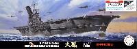 フジミ1/700 特シリーズ日本海軍 航空母艦 大鳳 飛行甲板選択式