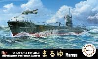 フジミ1/700 特シリーズ日本陸軍 三式潜航輸送艇 まるゆ