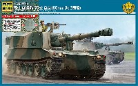 モノクローム1/35 AFV陸上自衛隊 75式 自走155mm りゅう弾砲 バラキューダ付属