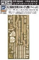 海上自衛隊 護衛艦 DDH いずも型用 エッチングパーツ (ベーシック)