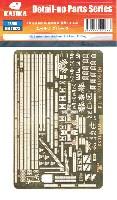 日本海軍 超弩級 巡洋戦艦 霧島 1915年 エッチングパーツ (カジカ用)
