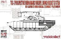 モデルコレクト1/72 AFV キットTOS-2 多連装ロケットランチャー アルマータ共通戦闘プラットフォーム