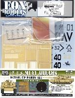 フォックスモデル (FOX MODELS)1/35 AFV ディテールアップパーツM1A1 エイブラムス ガルフウォー 1991 ディテールアップパーツセット
