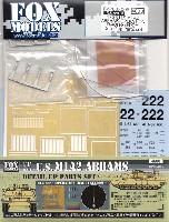 M1A2 エイブラムス オペレーション イラキフリーダム ディテールアップパーツセット