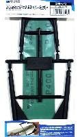 ウェーブホビーツールシリーズフレックスヤスリホルダーセット (ブラック)