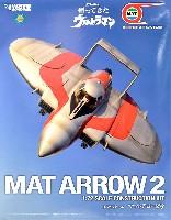マットアロー 2号