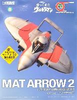 マットアロー 2号 隊長機